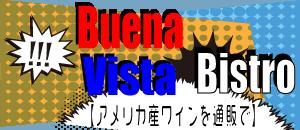 Buena Vista Bistro【アメリカ産ワインを通販で】
